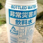 Bottled Water in a Can